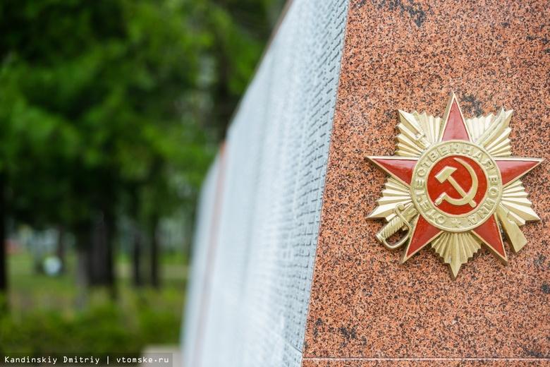 При поддержке «Востокгазпрома» в Томске создадут парк «Патриот»