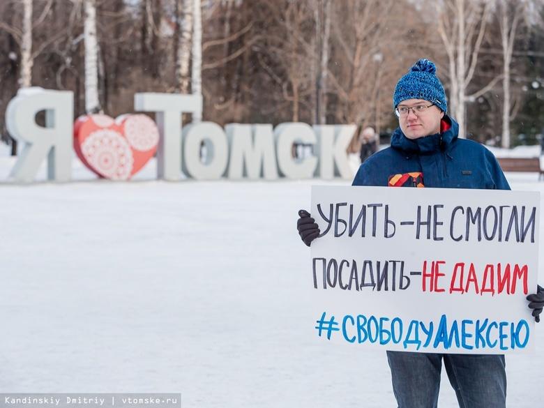 «На закон власть забила»: томский депутат поддержал Навального на одиночном пикете