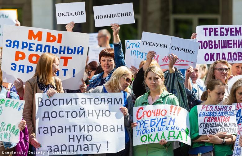 Власти планируют повысить зарплаты томским учителям до конца июня