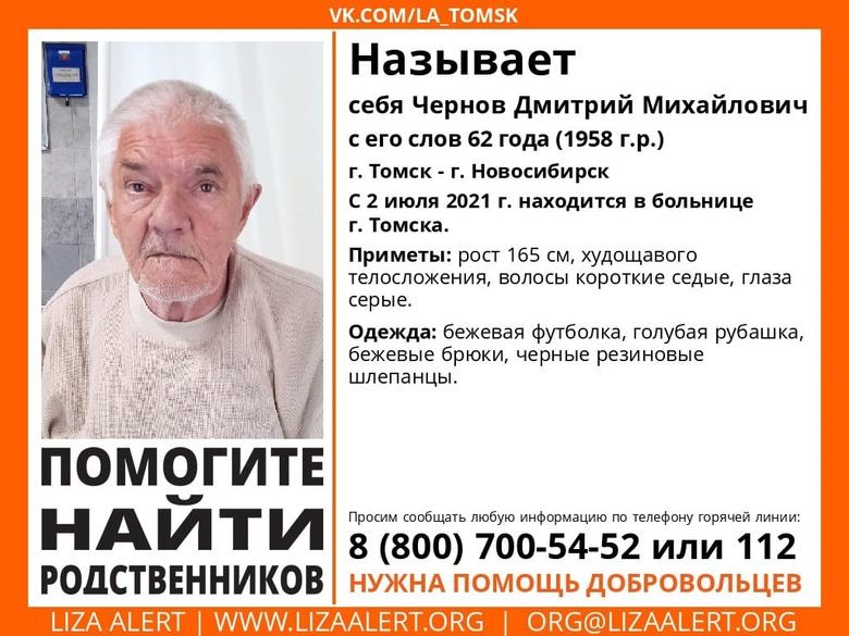 Томские волонтеры ищут родственников пожилого мужчины, страдающего провалами в памяти