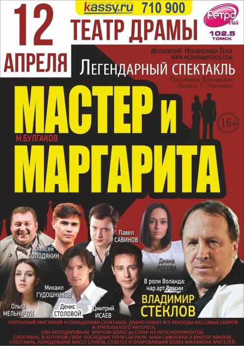 театр драмы томск афиша на ноябрь 2015