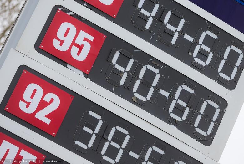 Цены на бензин в Томской области останутся на уровне июня до конца года