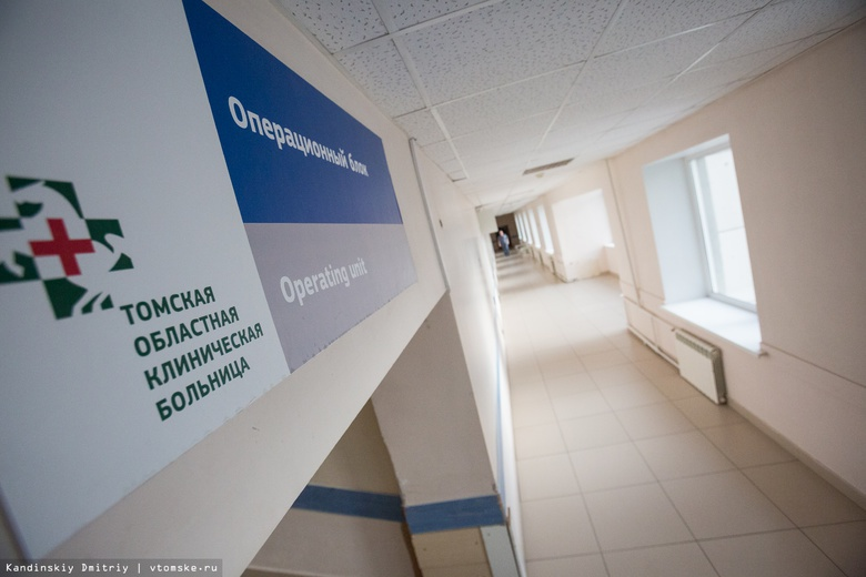В 2018г самая дорогая медпомощь по ОМС в Томске стоила 1,6 млн руб