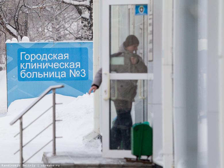Томская горбольница №3 получила 14 млн руб на оборудование в 2016г