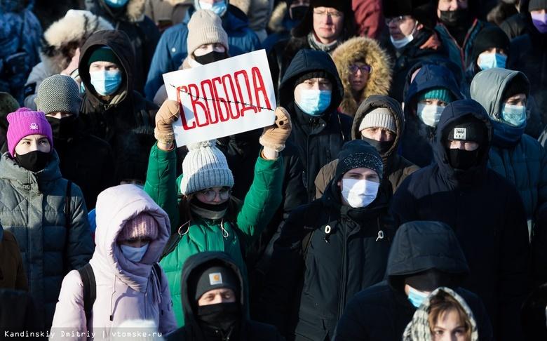 Томичи на протестной акции в поддержку Алексея Навального. Видео