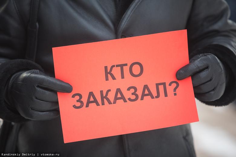 Томичи почтили память убитого 2 года назад Бориса Немцова