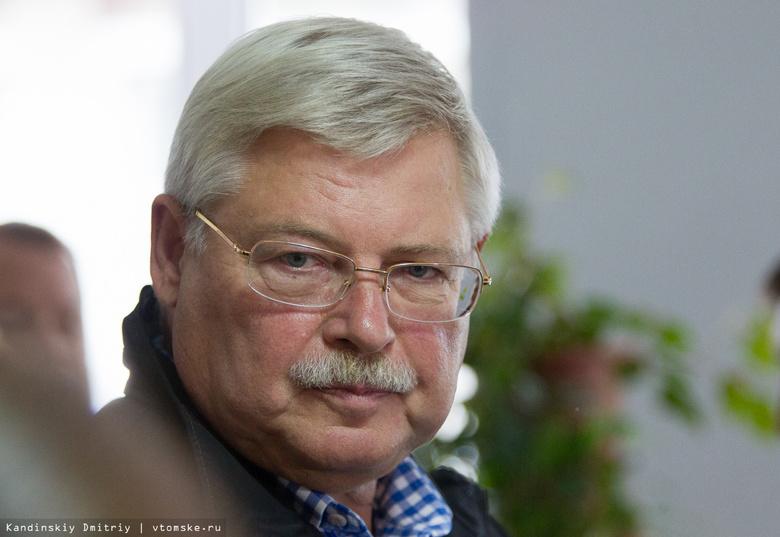Доходы томского губернатора в 2015 году сократились почти в 4 раза
