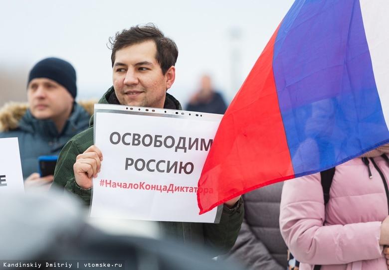 «Освободим Россию»: более 100 томичей вышли на пикет против пыток и политрепрессий