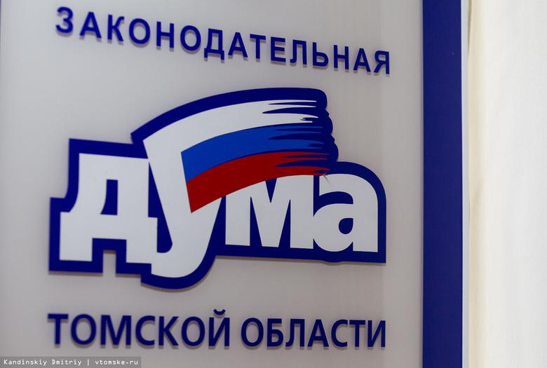 Томские депутаты заслушают отчет Жвачкина о работе и скорректируют бюджет региона