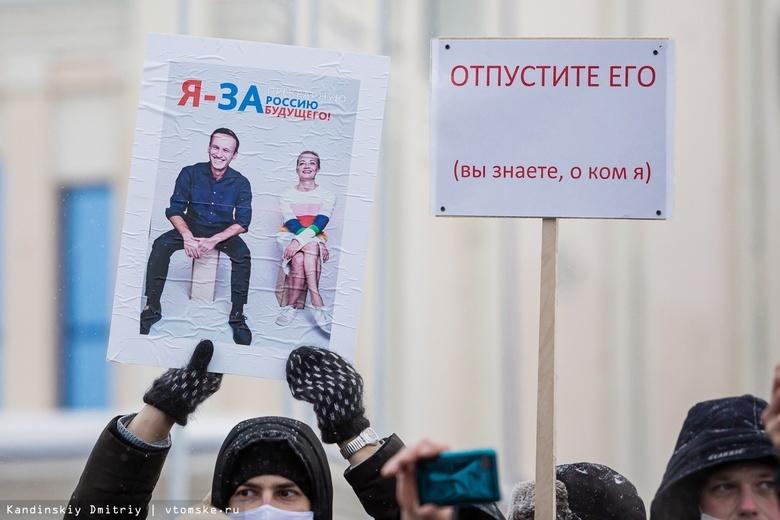 Митинг в поддержку Навального 23 января 2021 года