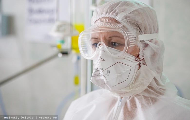 COVID-19 в Томской области: статистика заболеваемости на 26 апреля