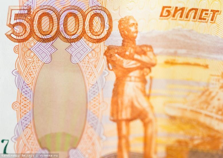 Около 70 поддельных банкнот выявили банки Томской области
