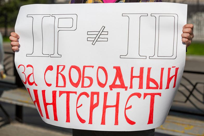 Томич вышел на одиночный пикет в поддержку свободного Интернета