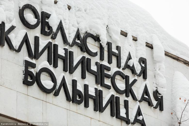 Томская больница приобрела 10 тыс экспресс-тестов на COVID-19