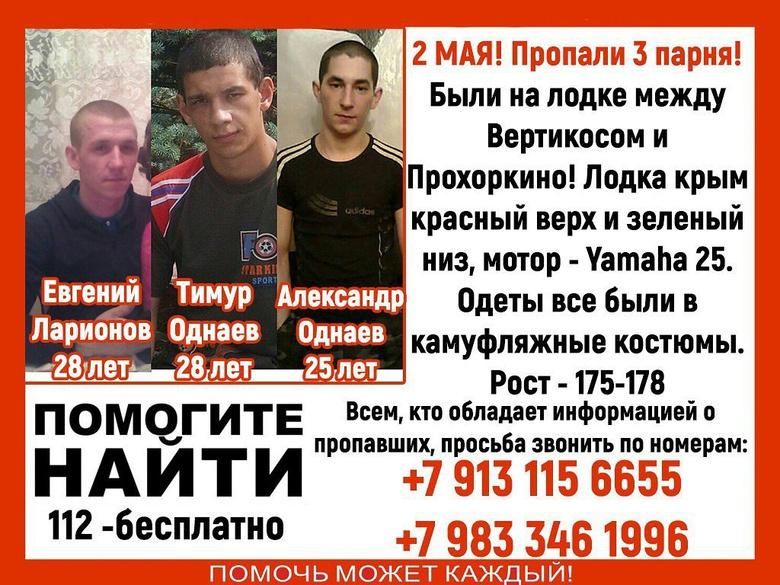 В Томской области трое мужчин исчезли во время рыбалки