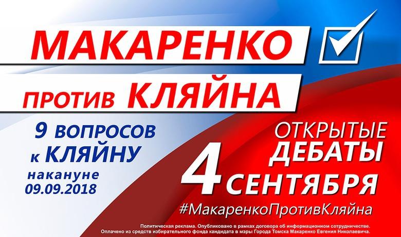 Евгений Макаренко вызывает Ивана Кляйна на дебаты