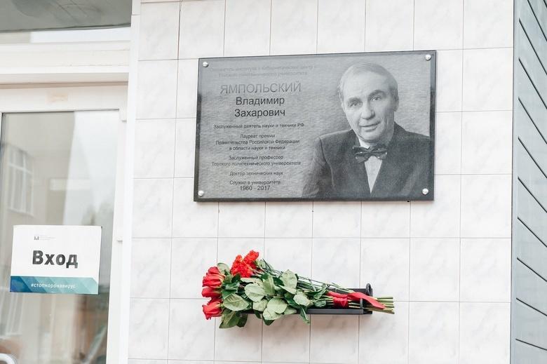 Мемориальную доску ученому Владимиру Ямпольскому установили в Томске