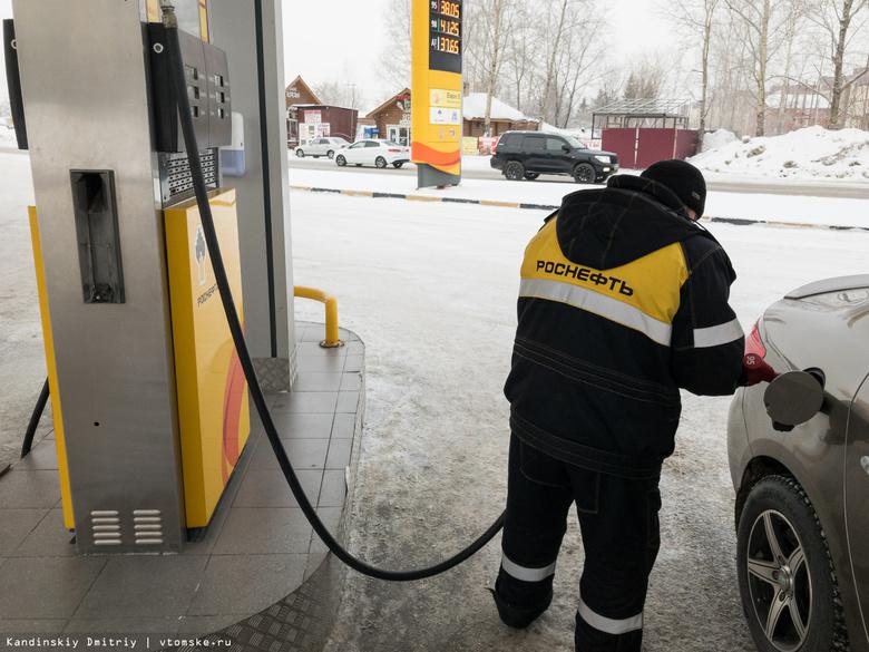 Цены на бензин и дизтопливо в Томске продолжают расти