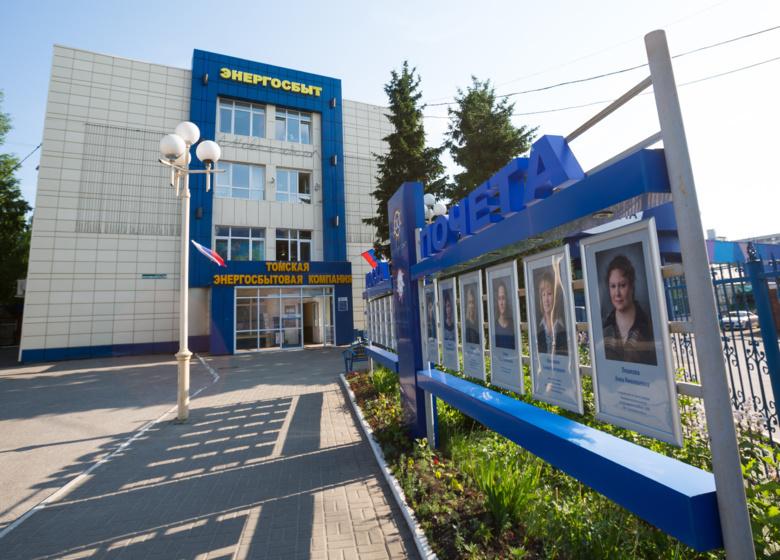 «Томскэнергосбыт»: покупка внедорожника была исключена из инвестпрограммы