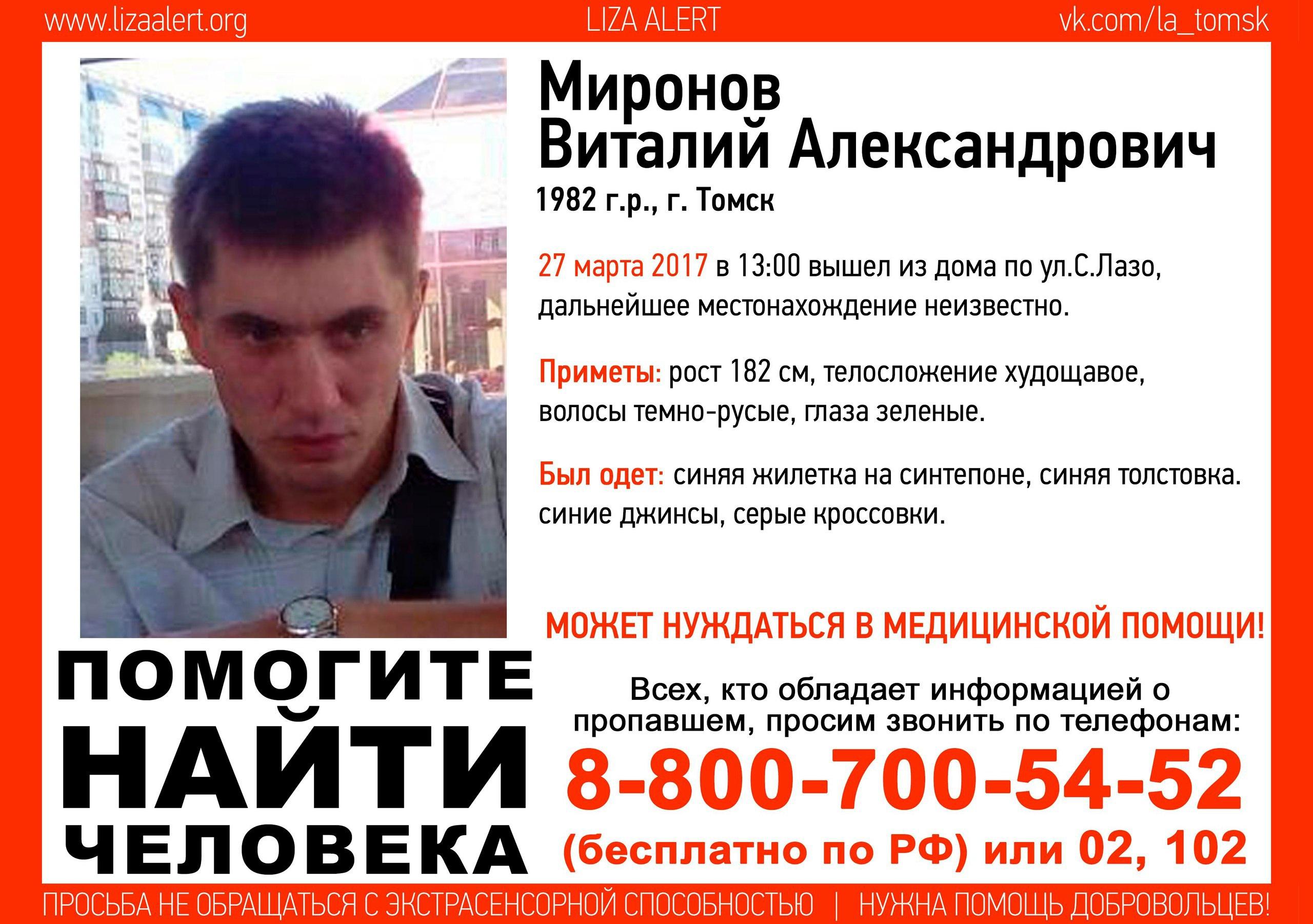 Томичей просят помочь с поиском пропавшего в понедельник мужчины
