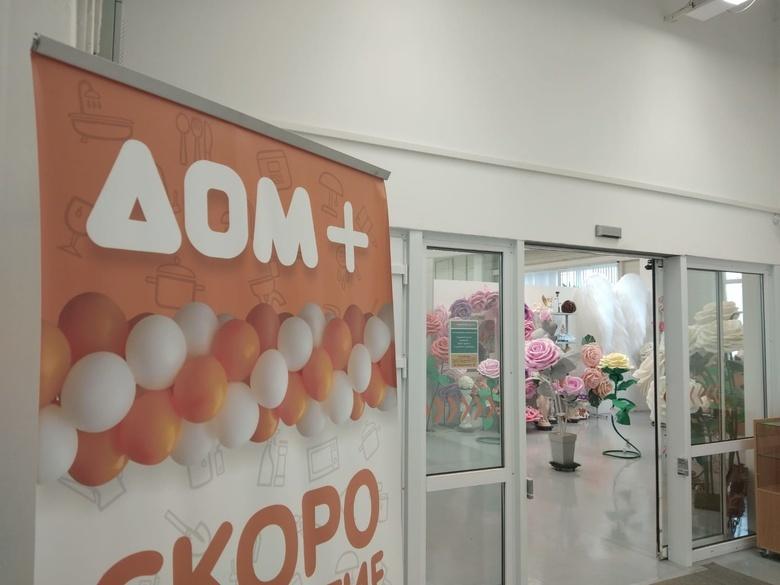 «Дом+»: в Томске открылся новый торговый центр интерьерных решений