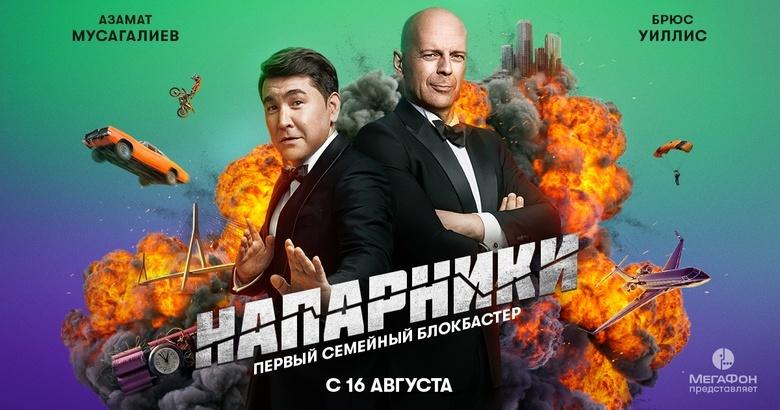 «МегаФон» снял сериал с участием Брюса Уиллиса и Азамата Мусагалиева