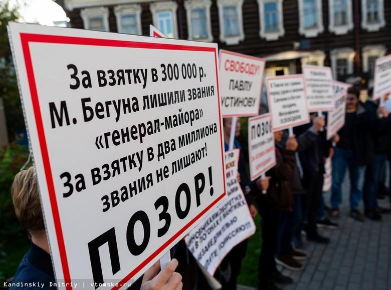 Горожане на пикете потребовали пересмотреть приговор экс-начальнику томского УМВД