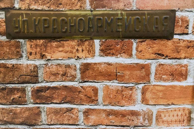 Санитарная милиция недосчиталась 280 адресных табличек на зданиях в Томске