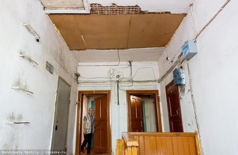 Около 0,5 млрд руб получит Томская область на расселение аварийного жилья в 2020-2021 годах
