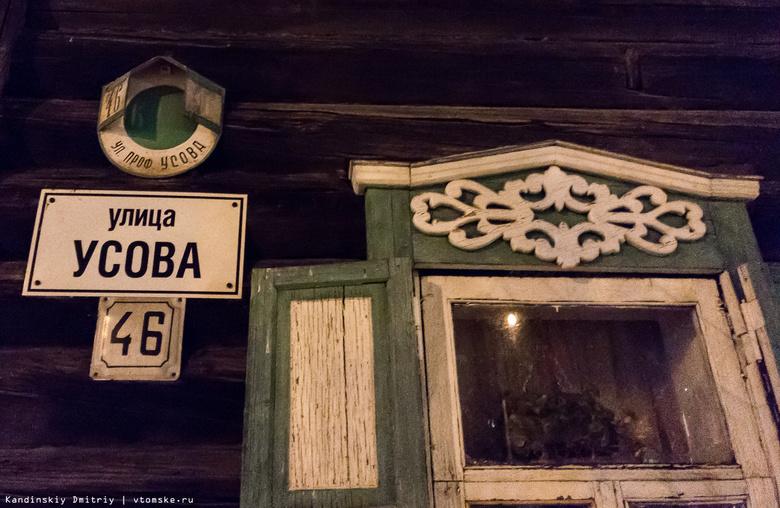 Санитарная милиция проверит здания Томска на наличие адресных табличек