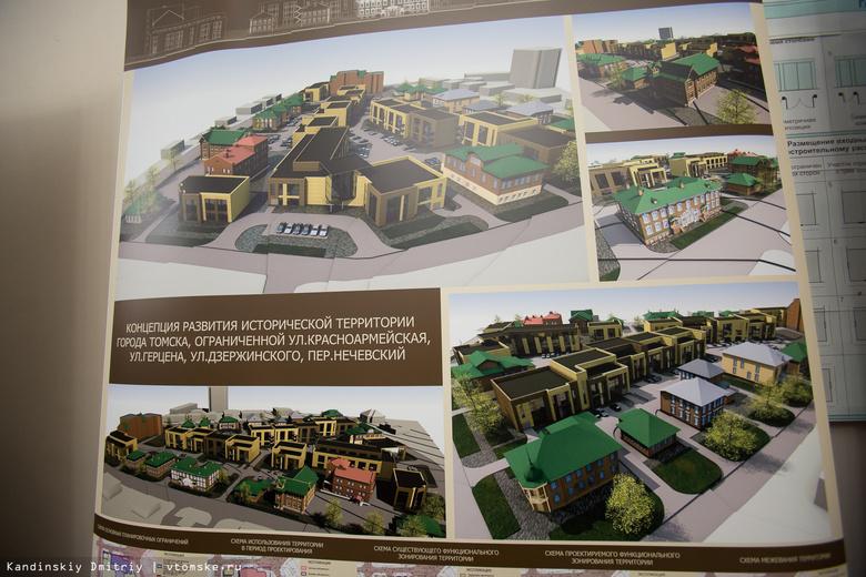 Реализация концепции развития исторической части Томска приостановлена