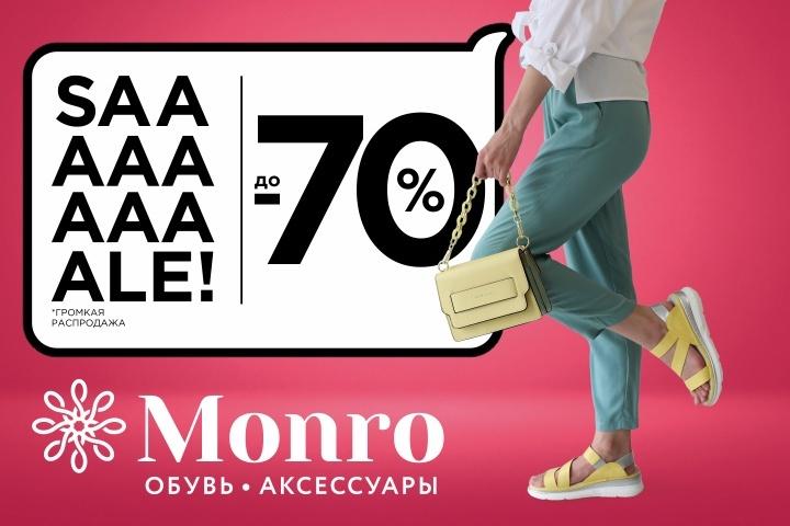 Скидки еще «громче»: в магазинах обуви устроили обвал цен до 70%