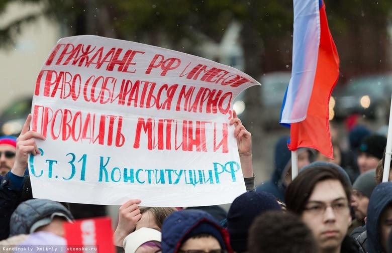 Область отказала депутатам Томска в расширении списка мест для митингов