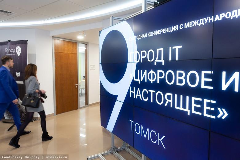 Власти: IT-сообщество Томской области нужно наращивать