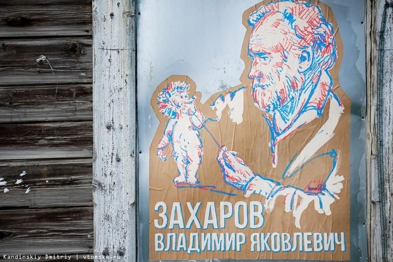 «Жесть-арт»: художники сохраняют историю Томска через рисунки на деревянных домах