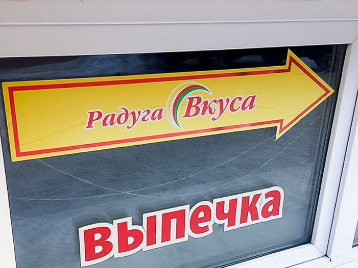 Сбербанк намерен инициировать банкротство томского ритейлера «Радуга Вкуса»