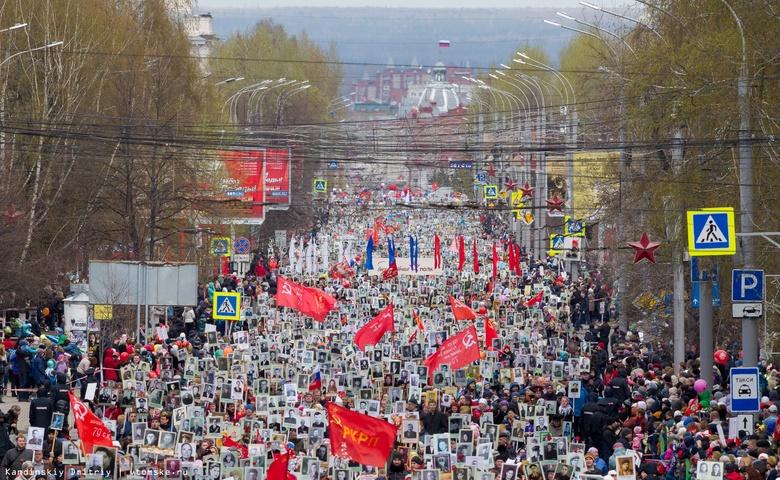 «Бессмертный полк» в Томске, 2017 год