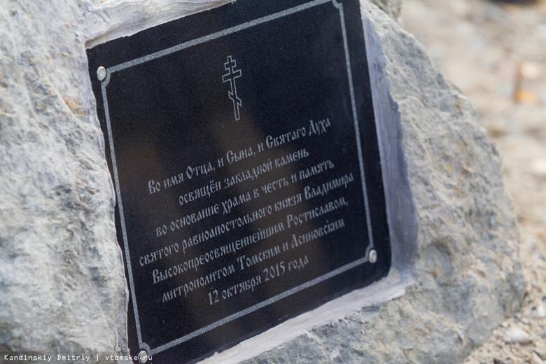 Томская епархия начинает строительство храма в Заречном