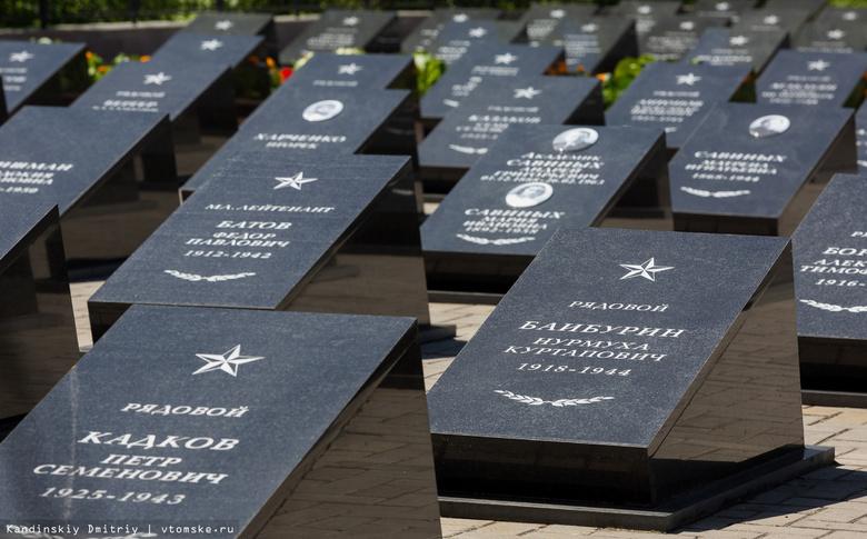 На Южном кладбище захоронят останки томичей-красноармейцев