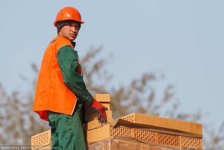 Томскстат проведет обследование рынка рабочей силы