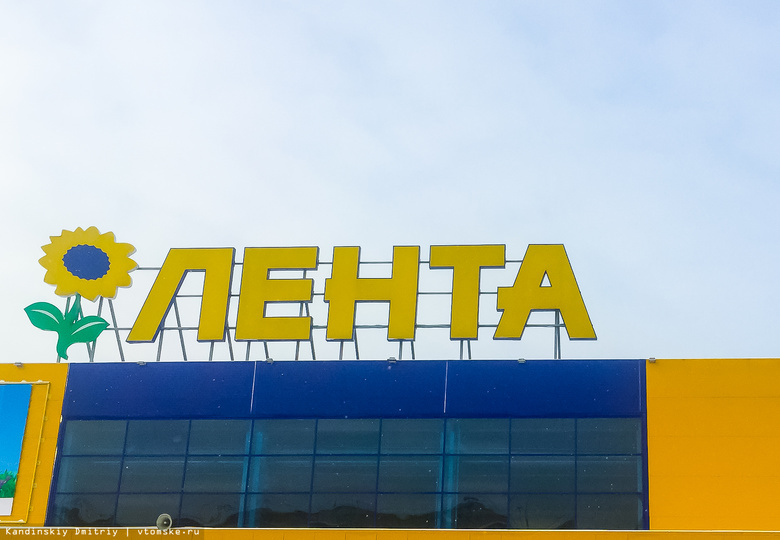Второй гипермаркет «Лента» заработал в Томске