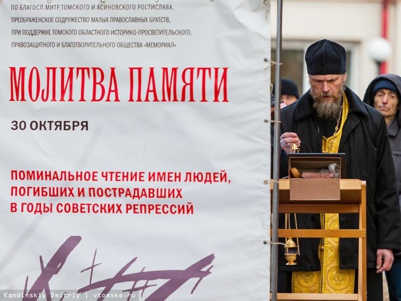 «Колокол памяти»: томичи вспомнили имена жертв Большого террора