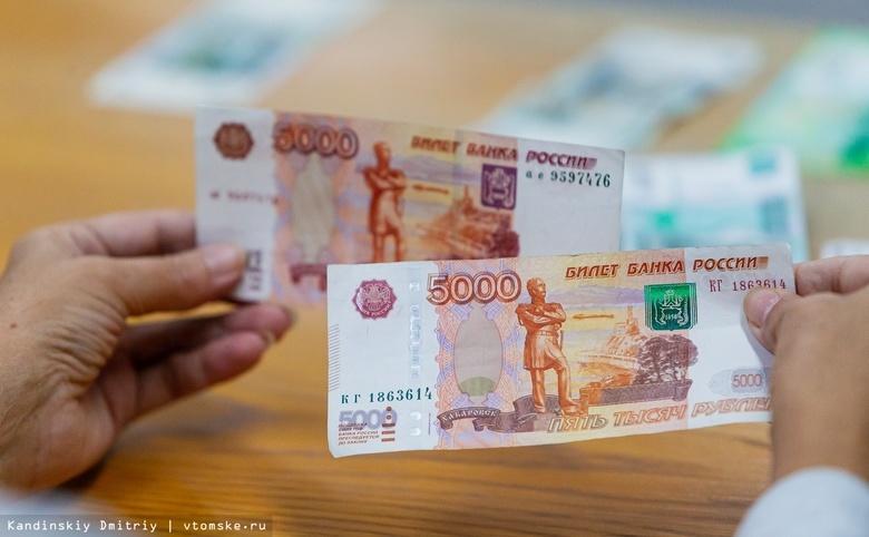 Работники томских банков за год обнаружили фальшивые купюры на 235 тыс руб