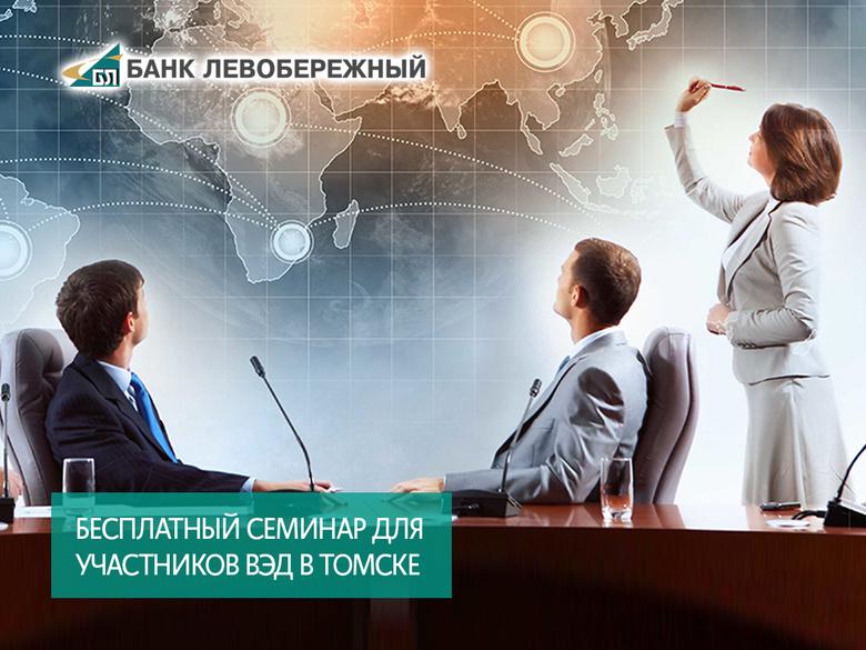 Банк «Левобережный» представит томскому бизнесу изменения в сфере ВЭД