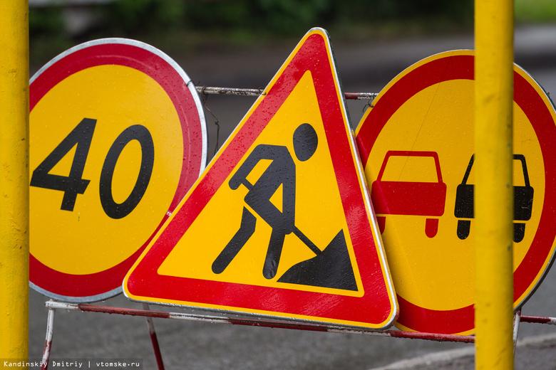 Участки улицы Киевской в Томске перекроют на сутки из-за дорожных работ