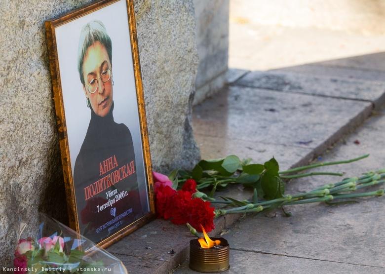 Со дня убийства Анны Политковской прошло 15 лет. Главное