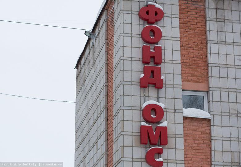 Расходы томского фонда ОМС в 2017г вырастут почти 1 млрд руб