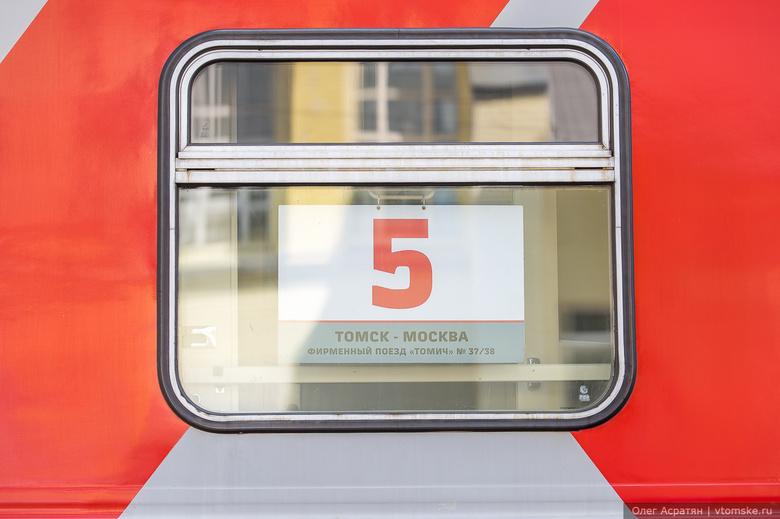 термобелье наоборот билеты москва томск поезд самое дешевое