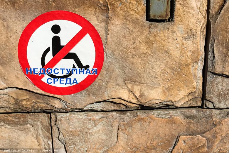 В центре Томска появились наклейки про недоступность среды для инвалидов