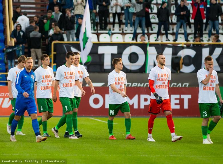 Футболисты «Томи» сорвали начало матча с «Сочи» из-за долгов по зарплате